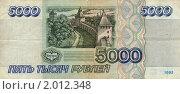 Пять тысяч рублей 1995 года. Стоковое фото, фотограф Илья Забежинский / Фотобанк Лори