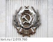 Герб РСФСР над входом в Дом советов, г.Ульяновск (2010 год). Стоковое фото, фотограф Ерёмин Никита / Фотобанк Лори
