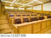 Купить «Интерьер зала для проведения конференций», фото № 2027908, снято 26 ноября 2009 г. (c) Losevsky Pavel / Фотобанк Лори