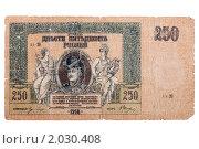 Купить «Скан дореволюционной купюры», фото № 2030408, снято 6 октября 2010 г. (c) Угоренков Александр / Фотобанк Лори