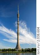 Купить «Останкинская телебашня, Москва», фото № 2038604, снято 6 июня 2010 г. (c) Дмитрий Яковлев / Фотобанк Лори