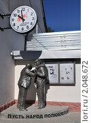 Купить «Афоня у пивной», фото № 2048672, снято 12 августа 2010 г. (c) Голованов Сергей / Фотобанк Лори