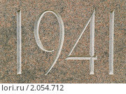 Купить «Дата на основании памятника. 1941 год», эксклюзивное фото № 2054712, снято 31 августа 2010 г. (c) Алёшина Оксана / Фотобанк Лори