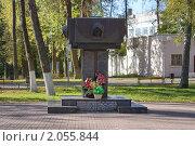 Купить «Памятник 17-ти тысячам пленным брянским партизанам и местным жителям в 1941-1942», фото № 2055844, снято 17 октября 2010 г. (c) Александр Шилин / Фотобанк Лори