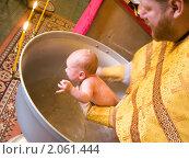 Купить «Крещение младенца», фото № 2061444, снято 13 октября 2010 г. (c) Яков Филимонов / Фотобанк Лори