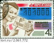Купить «Почтовая марка», иллюстрация № 2061772 (c) виктор / Фотобанк Лори