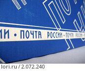 Почта России только вперёд! (2010 год). Редакционное фото, фотограф Надежда Агафонова / Фотобанк Лори