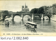 Купить «Париж, Сент-Луис. 1912», фото № 2082840, снято 13 июля 2020 г. (c) Retro / Фотобанк Лори