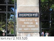Купить «Варна, вывеска Археологического музея», фото № 2103520, снято 14 июня 2010 г. (c) Татьяна Юни / Фотобанк Лори