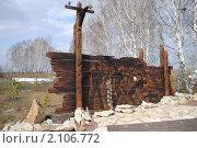 Купить «Мемориал жертвам Сиблага в Мариинске. Расстрельная стена.», фото № 2106772, снято 28 апреля 2010 г. (c) Юрий Андреев / Фотобанк Лори