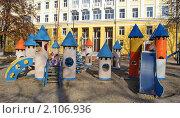 Купить «Детский городок у Дома культуры железнодорожников», фото № 2106936, снято 31 октября 2010 г. (c) Александр Шилин / Фотобанк Лори