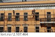 Купить «Косметический ремонт дома на Невском проспекте, строители за работой», фото № 2107464, снято 13 февраля 2008 г. (c) Наталия Скоморохова / Фотобанк Лори