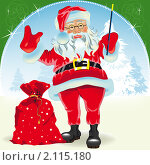 Купить «Санта Клаус с мешком подарков», иллюстрация № 2115180 (c) Алексей Григорьев / Фотобанк Лори