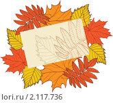 Осенняя рамка. Стоковая иллюстрация, иллюстратор Татьяна Смирнова / Фотобанк Лори