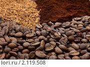 Купить «Кофе», фото № 2119508, снято 7 ноября 2010 г. (c) Татьяна Белова / Фотобанк Лори