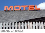 Купить «Мотель», фото № 2140632, снято 28 сентября 2009 г. (c) Валерий Шанин / Фотобанк Лори