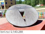 Самая большая кнопка (2010 год). Редакционное фото, фотограф Гаушкина Ирина Борисовна / Фотобанк Лори