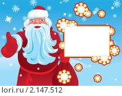 Листовка с Дедом Морозом. Стоковая иллюстрация, иллюстратор Карлов Сергей / Фотобанк Лори