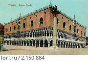 Купить «Дворец дожей в Венеции. Италия», фото № 2150884, снято 22 мая 2019 г. (c) Юрий Кобзев / Фотобанк Лори