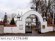 Вид на ворота и ограду храма апостола Иоанна Богослова. Стоковое фото, фотограф Максим Шагалов / Фотобанк Лори