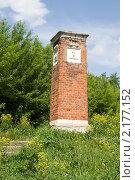 Купить «Старинный межевой столб в городе Коломне (Щурове)», эксклюзивное фото № 2177152, снято 23 мая 2010 г. (c) Солодовникова Елена / Фотобанк Лори