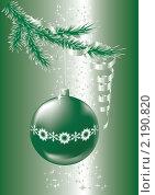 Новогодний шар на елке. Стоковая иллюстрация, иллюстратор Гульнара Магданова / Фотобанк Лори