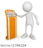 Платежный терминал и человечек. Стоковая иллюстрация, иллюстратор Алексей / Фотобанк Лори
