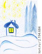 Купить «Зима. Детский рисунок», фото № 2194684, снято 12 декабря 2019 г. (c) Александр Подшивалов / Фотобанк Лори