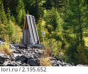 Купить «Лесной туалет», фото № 2195652, снято 22 августа 2010 г. (c) Andrey M / Фотобанк Лори