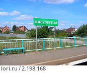 """Купить «Станция """"Миитовская"""" московской железной дороги», эксклюзивное фото № 2198168, снято 10 августа 2009 г. (c) lana1501 / Фотобанк Лори"""