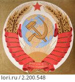 Купить «Герб СССР. Рисунок», фото № 2200548, снято 16 августа 2010 г. (c) Pukhov K / Фотобанк Лори