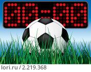 Купить «Футбольный мяч на траве и табло», иллюстрация № 2219368 (c) Boroda / Фотобанк Лори