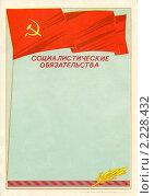 Бланк социалистических обязательств, СССР. Стоковое фото, фотограф Косоуров Юрий / Фотобанк Лори