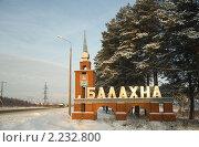 Купить «Балахна. Нижегородская область. Въезд в город», фото № 2232800, снято 13 декабря 2010 г. (c) Alexander Mirt / Фотобанк Лори