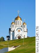 Самара. Собор святого Георгия Победоносца на площади Славы (2009 год). Стоковое фото, фотограф ElenArt / Фотобанк Лори