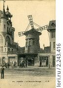 Купить «Париж, Мулен руж. 1913 год», фото № 2243416, снято 13 июля 2020 г. (c) Retro / Фотобанк Лори