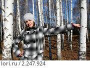 Купить «Молодая красивая девушка оперлась о березу», фото № 2247924, снято 31 октября 2010 г. (c) Сергей Кузнецов / Фотобанк Лори