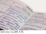Трудовая книжка (2010 год). Редакционное фото, фотограф Алексей Кречетов / Фотобанк Лори