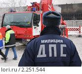 Купить «Сотрудник ДПС на пожаре», эксклюзивное фото № 2251544, снято 28 декабря 2010 г. (c) Алёшина Оксана / Фотобанк Лори
