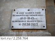 Купить «Баку, памятная доска в центре города», фото № 2258764, снято 16 сентября 2010 г. (c) Татьяна Юни / Фотобанк Лори