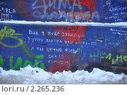 Купить «Кривоарбатский переулок: Стена Виктора Цоя: Надпись на стене», эксклюзивное фото № 2265236, снято 8 января 2011 г. (c) Дмитрий Абушкин / Фотобанк Лори