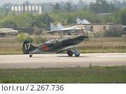 Купить «Старый самолет МиГ-3 на авиасалоне МАКС-2007», фото № 2267736, снято 26 августа 2007 г. (c) Малышев Андрей / Фотобанк Лори