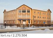 Здание пенсионного фонда РФ в г. Шатура (2011 год). Редакционное фото, фотограф Владимир Сидорович / Фотобанк Лори