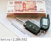 Купить «Деньги и ключи от автомобиля на фоне договора купли продажи машины», эксклюзивное фото № 2286932, снято 19 января 2011 г. (c) Игорь Низов / Фотобанк Лори