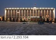 Купить «Самара. Дом Правительства», фото № 2293104, снято 16 января 2011 г. (c) Акиньшин Владимир / Фотобанк Лори