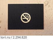"Купить «Табличка ""не курить"" на стене», фото № 2294820, снято 1 декабря 2010 г. (c) Виктор Савушкин / Фотобанк Лори"
