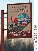 Купить «Не стойте у края платформы. Опасно для жизни!», фото № 2301996, снято 26 января 2011 г. (c) Александр Тарасенков / Фотобанк Лори