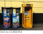 Купить «Москва. Городской пейзаж.Терминал приема платежей  и автоматы по приемке банок», эксклюзивное фото № 2303012, снято 29 июля 2010 г. (c) lana1501 / Фотобанк Лори