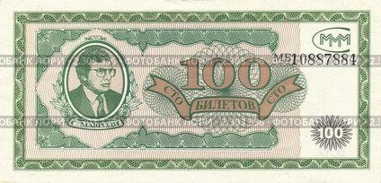 100 билетов МММ, лицевая сторона