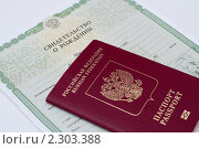 Купить «Свидетельство о рождении и загранпаспорт», фото № 2303388, снято 24 января 2011 г. (c) Катерина Макарова / Фотобанк Лори